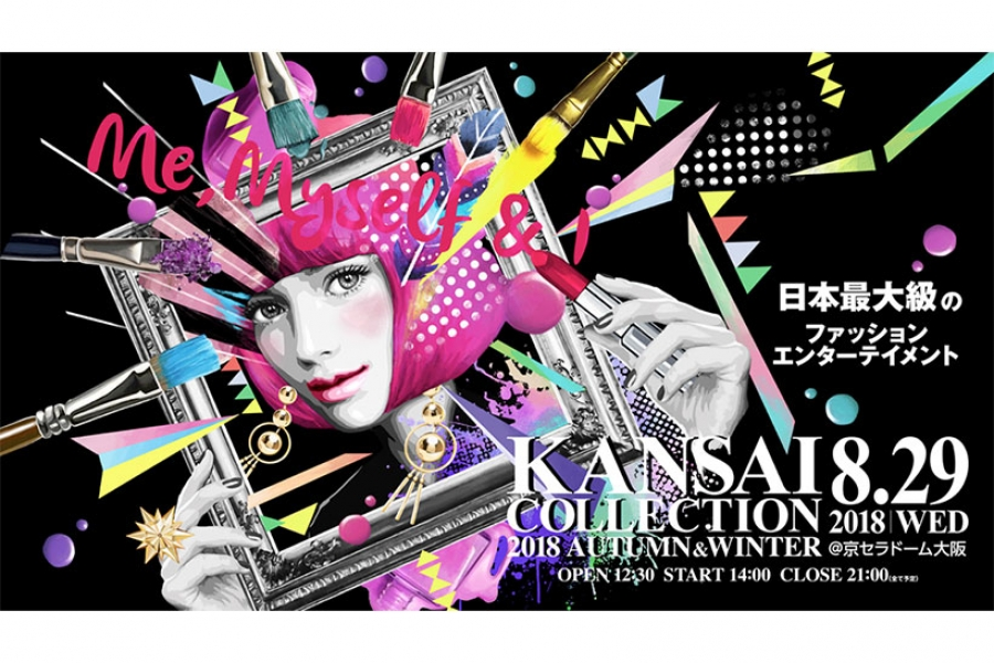 【KANSAI COLLECTION 2018 A/W キッズ時計】