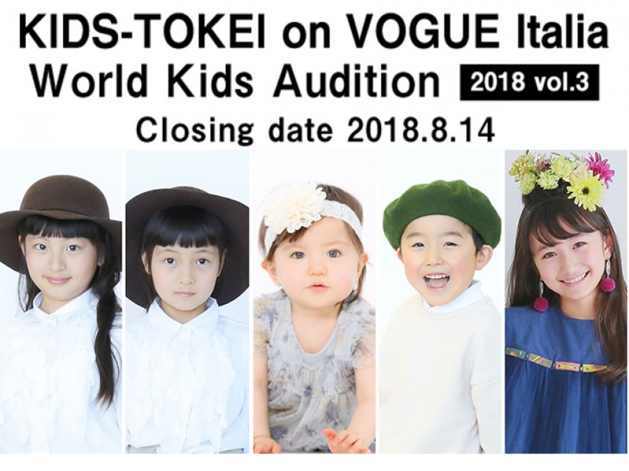 【VOGUE×KIDS-TOKEI vol.3】