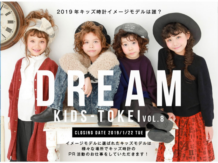 【DREAM KIDS-TOKEI】