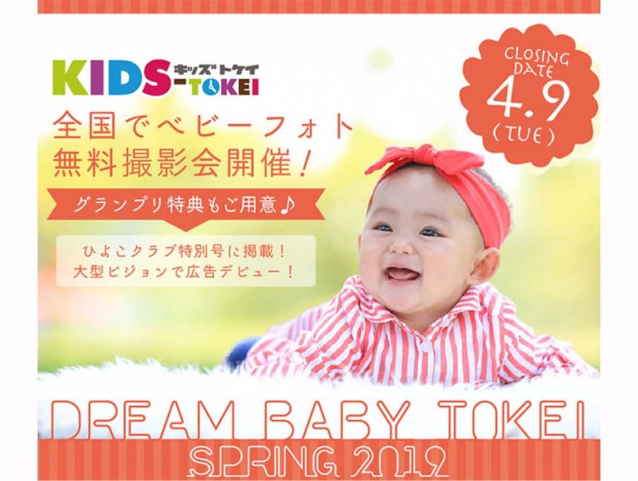 【DREAM BABY TOKEI】