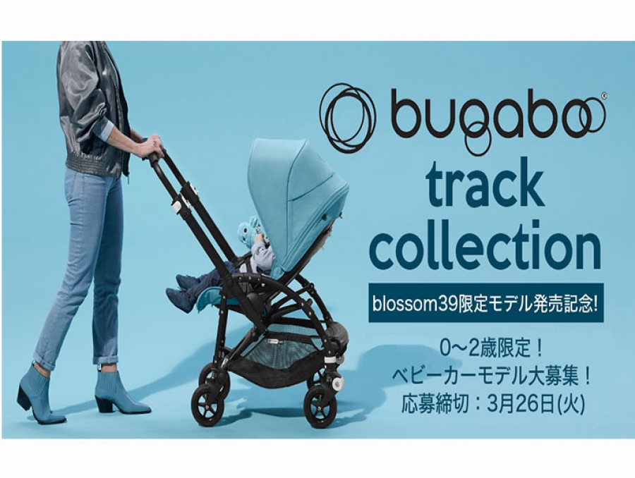 【blossom39×KIDS-TOKEI ~bugaboo track collection~】