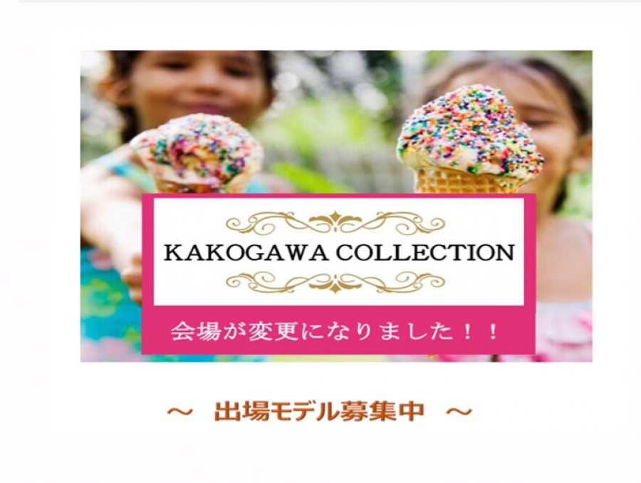 会場変更【KAKOGAWA COLLECTION】