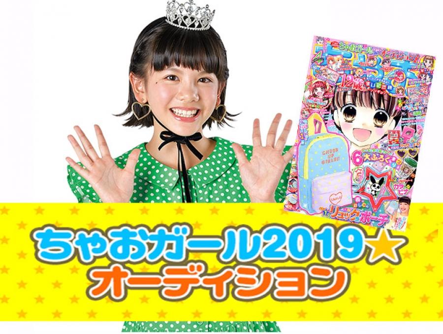 2019 ちゃお ガール