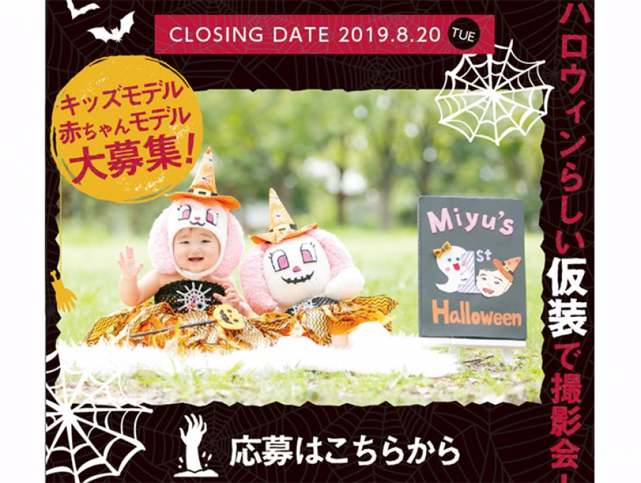 【Halloween KIDS-TOKEI 2019】
